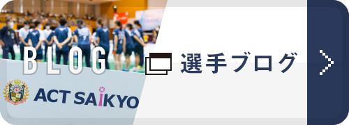 選手ブログ BLOG 山口県をバドミントン王国に!!